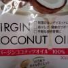 ココナッツオイルの効能、痩せるし便秘や美肌にも