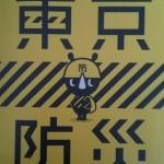 東京防災ブックが販売されているけどPDFでも読める