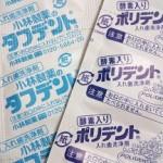 入れ歯洗浄剤ポリデントとタフデントの違いと比較、マウスピースにも使える?効果的な入れ歯のお手入れができる使い方