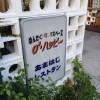 久米島あまはじオオハッピー(O2ハッピー)小島よしおさんのお母さんのお店へ