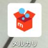 フリマアプリ。ラクマ、メルカリ、フリル、トラブルが少ないのはどこ?対策は?