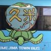 久米島旅行記4日目。宮崎駿さんデザインのバスとイーフビーチでシュノーケリング。