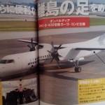 RAC DHC-8-Q400CC 離着陸動画 シートも50席で広々快適でした^^♪