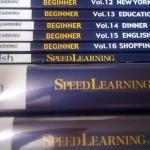 スピードラーニングの評判と価格。中古が沢山出てるけど本当に英語が話せるようになった?