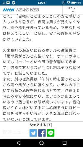 screenshot_20161004-142433