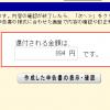 医療費控除 申請方法と書き方 ネット入力して郵送する方法^^☆