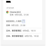 googleから電話番号の確認 番号が変更されているようです。と通知が来たら^^