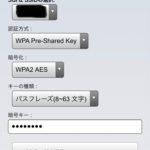 WPA2パスワード忘れた時の調べ方とルーターへログインする方法^^☆彡