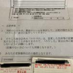 運転免許更新 コロナで延長・再延長も郵送で出来た^^☆彡