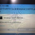 パソコン不具合い対処法 固まるアプリ開かない平仮名にならない^^;